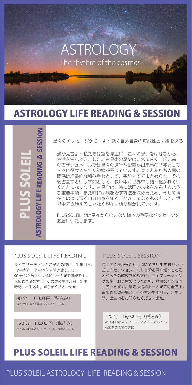 2015homepageastrologysession